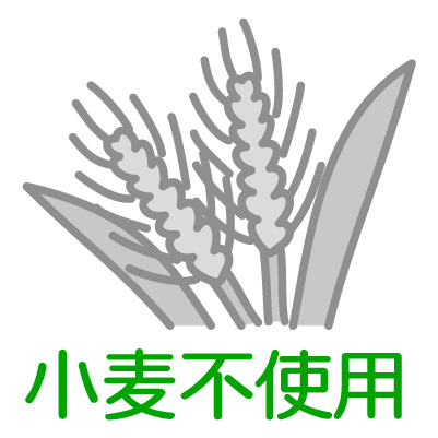小麦不使用