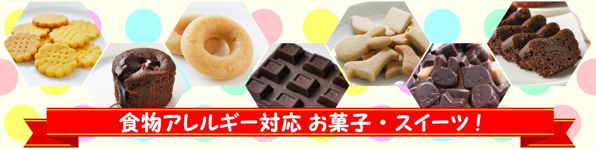 食物アレルギー対応 お菓子・スイーツ