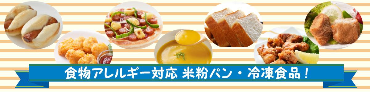 食物アレルギー対応 米粉パン・冷凍食品